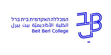 לוגו המכללה האקדמית בית ברל