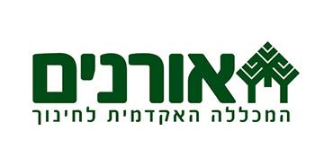 לוגו המכללה האקדמית אורנים
