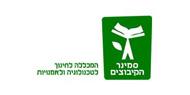 לוגו סמינר הקיבוצים